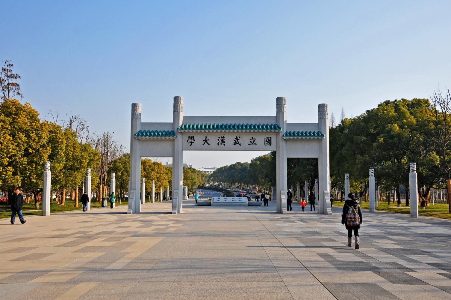 武汉大学校门广场